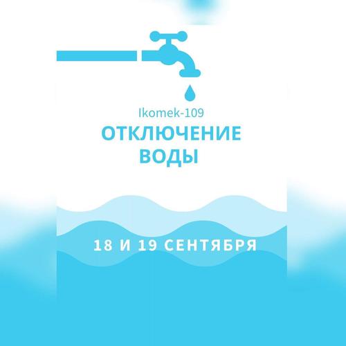 Объявление к сведению предприятий и жителей города