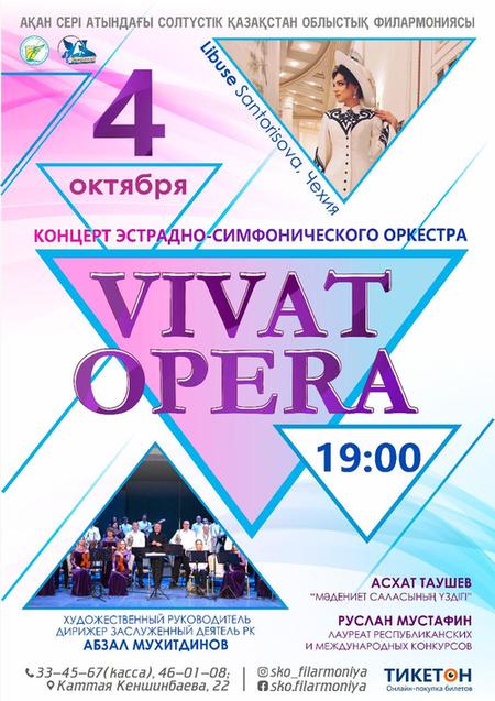 Программа культурных мероприятий в г. Петропавловске