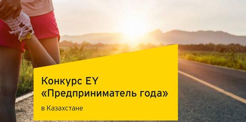 Конкурс EY «Предприниматель года» в Казахстане